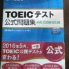 TOEICのReading の問題の特徴について
