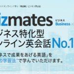 おすすめのオンライン英会話、Bizmates(ビズメイツ)